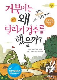 거북이는 왜 달리기 경주를 했을까(꿈결 청소년 교양서 시리즈 꿈의 비행 1)