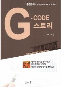 G코드 스토리