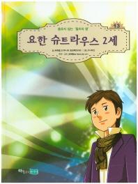 요한 슈트라우스 2세(꿈을 키우는 어린이를 위한 음악가위인전집 13)(양장본 HardCover)