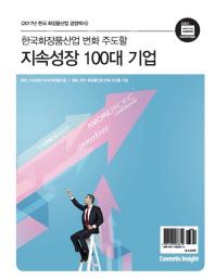 지속성장 100대 기업(한국화장품산업 변화주도 할)