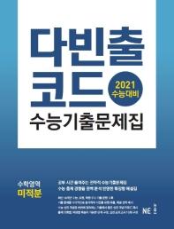 고등 수학영역 미적분 수능기출문제집(2020)(2021 수능대비)(다빈출코드)