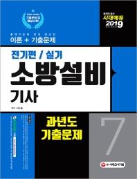 소방설비기사 과년도 기출문제(전기편/실기)(2019)(시대에듀)