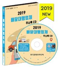 배달대행업체 주소록(2019)(CD)