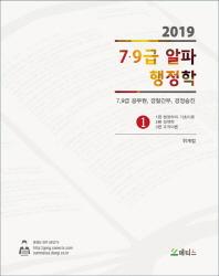 7.9급 알파 행정학(2019)(전2권) #
