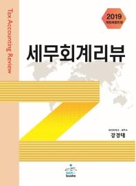 세무회계리뷰(2019) #