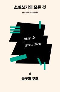 소설쓰기의 모든 것. 1: 플롯과 구조