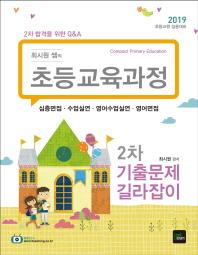 최시원쌤의 초등교육과정 2차 기출문제 길라잡이(2019)