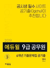 공기출 영어 6개년 기출문제집(9급 공무원)(2019)(에듀윌)
