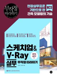 스케치업&V-Ray 실무(CD1장포함)