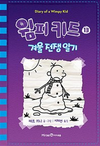 윔피키드. 13: 겨울전쟁일기(양장본 HardCover)