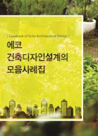 에코 건축디자인설계의 모음사례집(개정판 3판)
