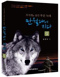 만월대에 지다(상)