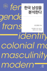 한국 남성을 분석한다(도란스 기획 총서 2)