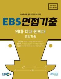EBS 면접기출: 의대 치대 한의대 면접기출