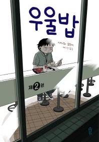 우울밥. 2