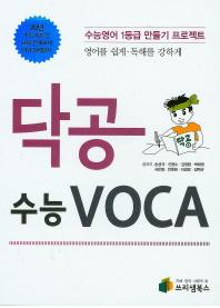 수능 VOCA