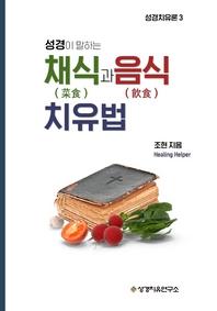 성경이 말하는 채식과 음식 치유법