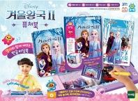겨울왕국2 퓨처북 세트