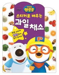 뽀롱뽀롱 뽀로로 스티커로 배우는 과일채소