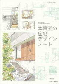 [해외]本間至の住宅デザインノ-ト