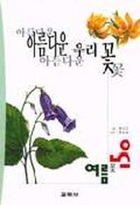 아름다운 우리 꽃(여름꽃 150)