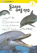 돌고래는 수영 선수(DK 리더스 1단계 12)