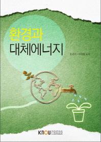 환경과대체에너지(2학기, 워크북포함)