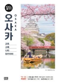 오사카 100배 즐기기(2019-2020)(개정판)