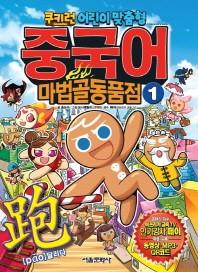 중국어 마법골동품점. 1: pao 달리다(쿠키런 어린이 맞춤형)