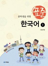 표준 한국어. 1(중학생을 위한)(CD1장포함)