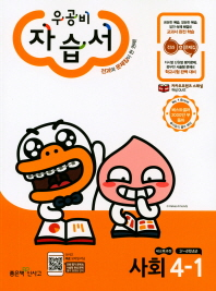 초등 사회 4-1 자습서(2018)(우공비)