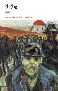 악령(하)(열린책들 세계문학 59)(양장본 HardCover)