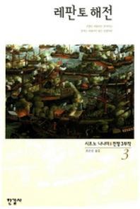 전쟁 3(레판토해전) 제2판 제7쇄(2012년)