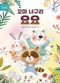 꼬마 너구리 요요(첫 읽기책 13)