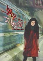 붉은 지하철 --- 책 위아래 옆면 도서관 장서인있슴 ( 본문깨끗 )