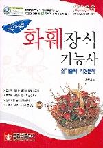 화훼장식 기능사 실기출제 예상문제(최신개정판 2006)(CD2장포함)