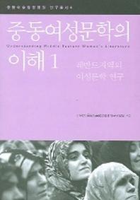 중동여성문학의 이해 1