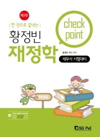 황정빈 재정학 Check Point(한 권으로 끝내는)(3판)