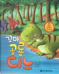 꼬마 공룡 디노(월드상상팝콘 54)(양장본 HardCover)