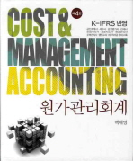 원가관리회계(K IFRS반영)(4판)(양장본 HardCover)
