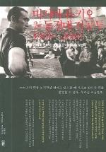 미시마유키오 대 동경대전공투 1969-2000