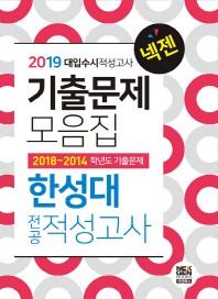 한성대 전공적성고사 기출문제모음집(2019)(넥젠)