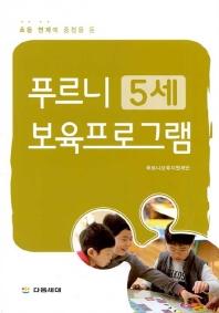 푸르니 5세 보육프로그램(초등 연계에 중점을 둔)