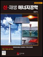 신 재생 에너지공학(양장본 HardCover)