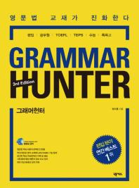 Grammar Hunter(3판)