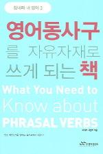 영어동사구를 자유자재로 쓰게 되는 책(힘내라 내 영어 3)