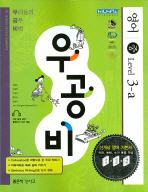 영어중LEVEL.3-A(2009)