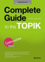 Complete Guide to the Topik: Intermediate(AudioCD1장포함)(Paperback)