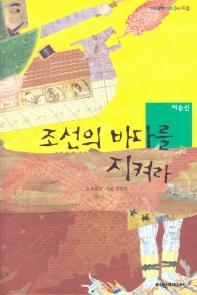 조선의 바다를 지켜라: 이순신