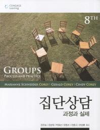집단상담 과정과 실제(8판)